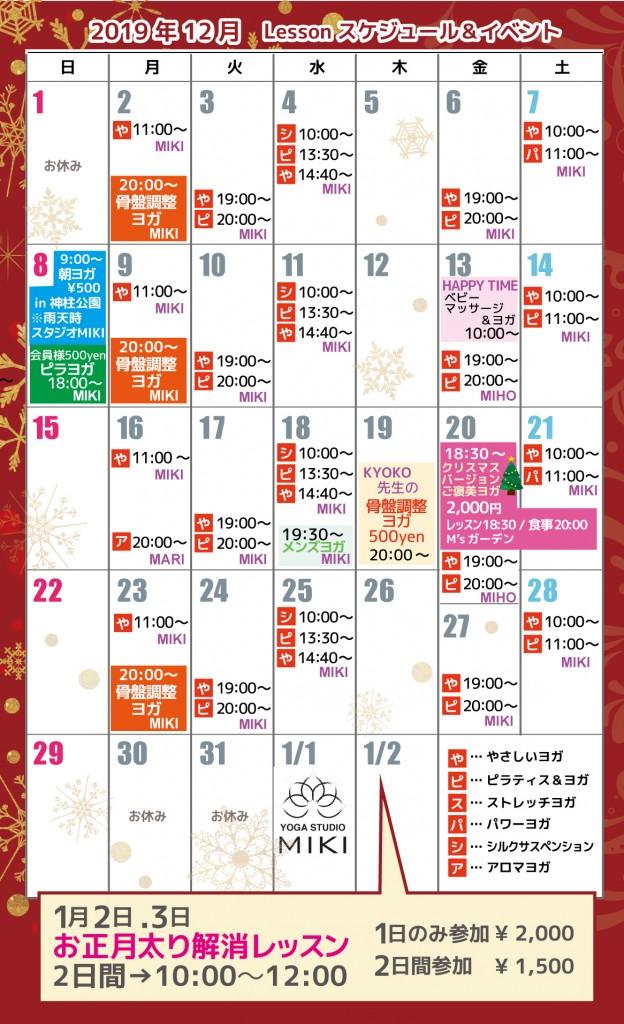 12月イベントとレッスンスケジュール