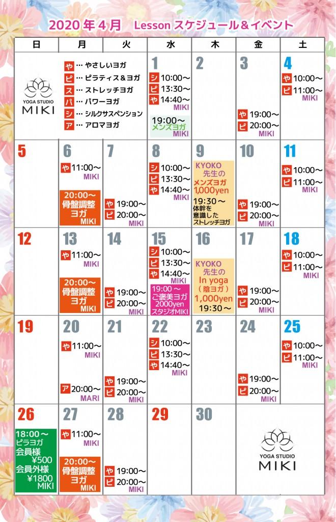 4月イベントとレッスンスケジュール